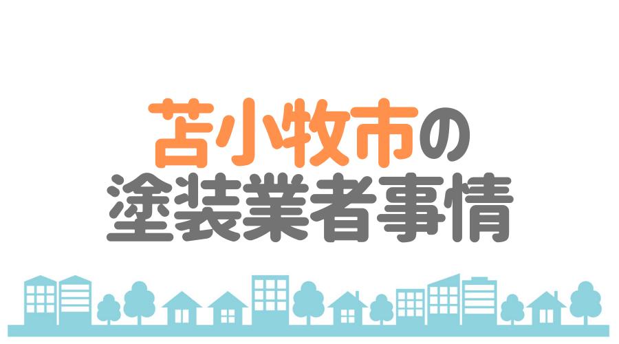 北海道苫小牧市の塗装業者事情