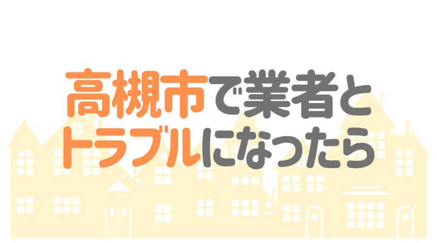 大阪府高槻市の塗装業者とトラブルになった場合の対処方法