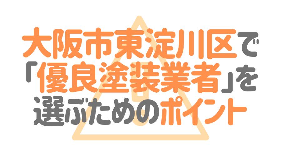 大阪市東淀川区で「優良塗装業者」を選ぶためのポイント