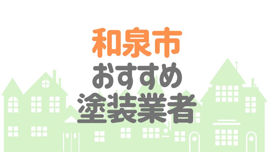 大阪府和泉市のおすすめ「屋根・外壁塗装業者」一覧