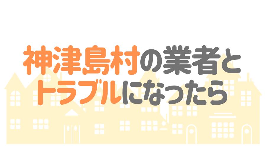 東京都神津島村の塗装業者とトラブルになった場合の対処方法
