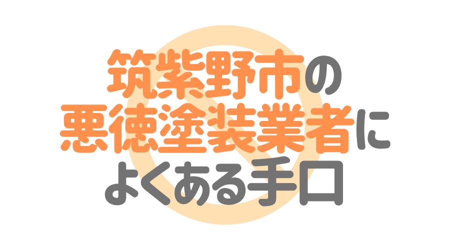 福岡県筑紫野市の悪徳塗装業者によくある手口4パターン