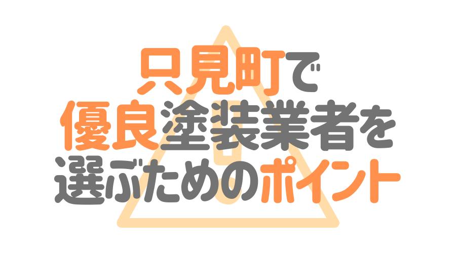福島県只見町で「優良塗装業者」を選ぶためのポイント
