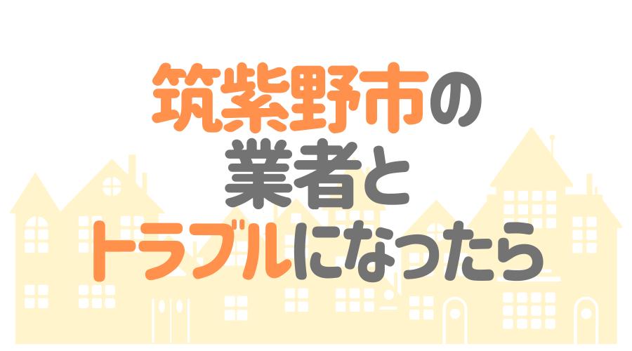 福岡県筑紫野市の塗装業者とトラブルになった場合の対処方法