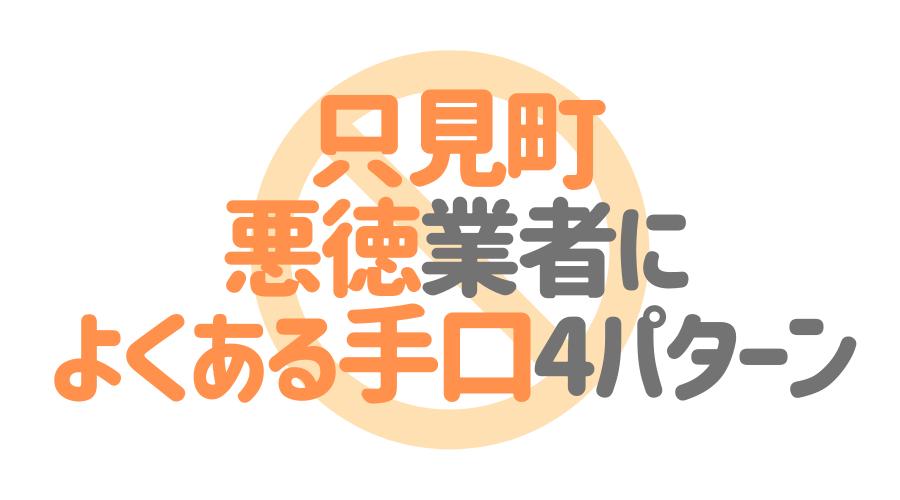福島県只見町の悪徳塗装業者によくある手口4パターン