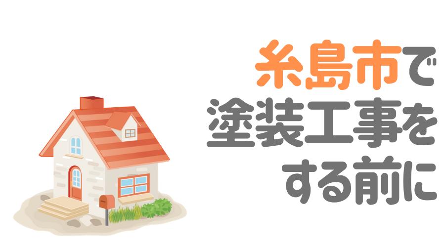 福岡県糸島市で塗装工事をする前に…