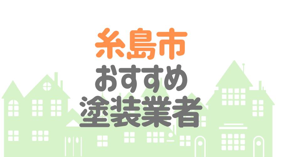 福岡県糸島市のおすすめ「屋根・外壁塗装業者」一覧