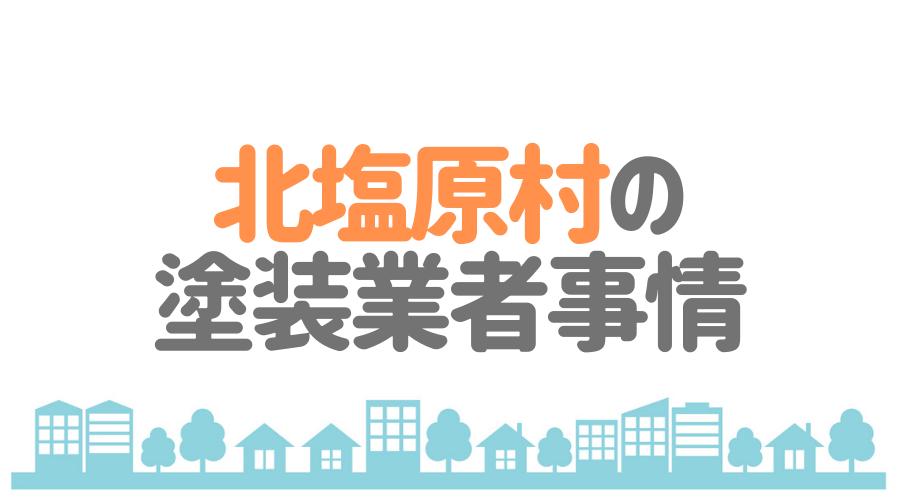 福島県北塩原村の塗装業者事情