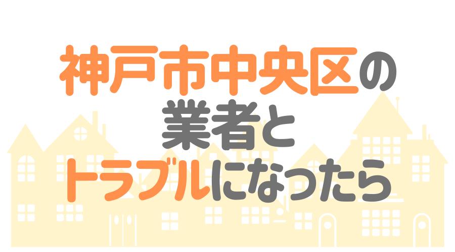 神戸市中央区の業者とトラブルになったら