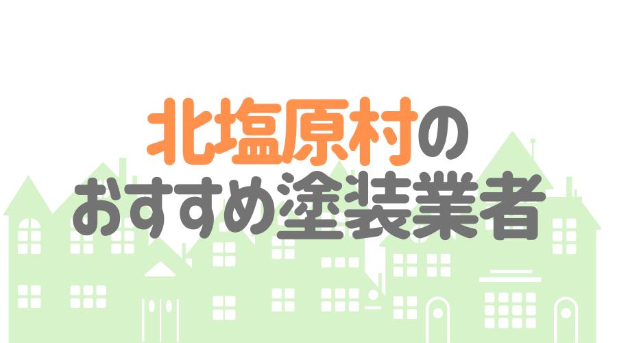 福島県北塩原村のおすすめ「屋根・外壁塗装業者」一覧
