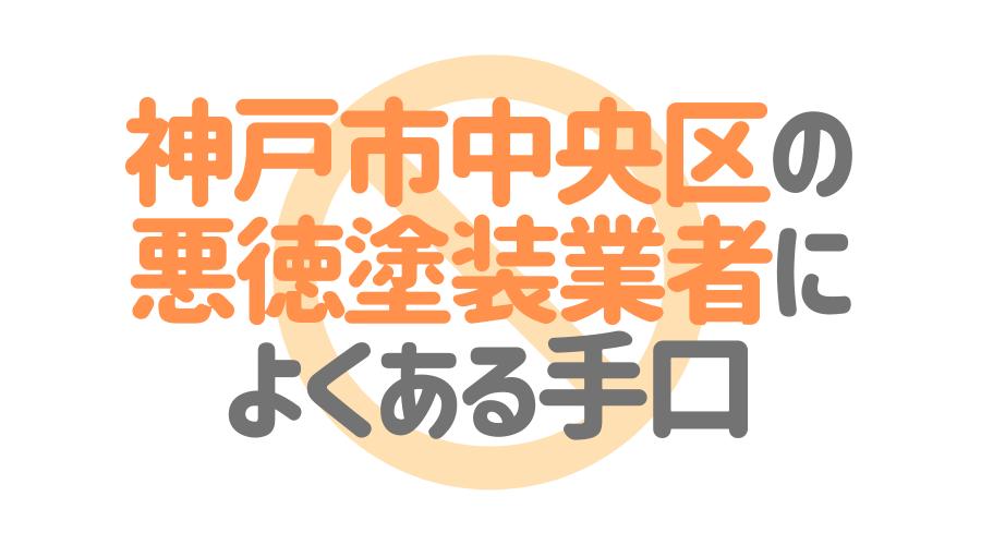 神戸市中央区の悪徳塗装業者によくある手口