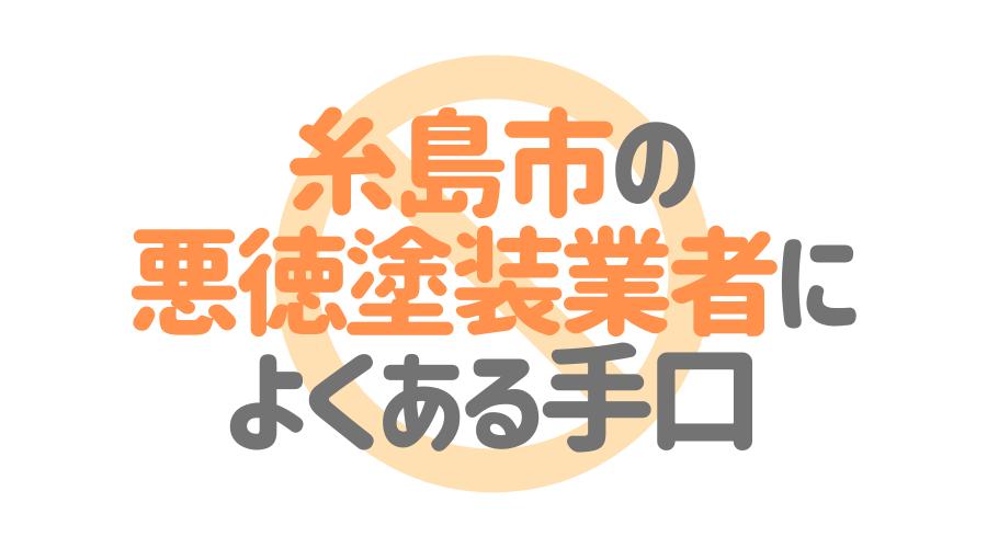 福岡県糸島市の悪徳塗装業者によくある手口4パターン