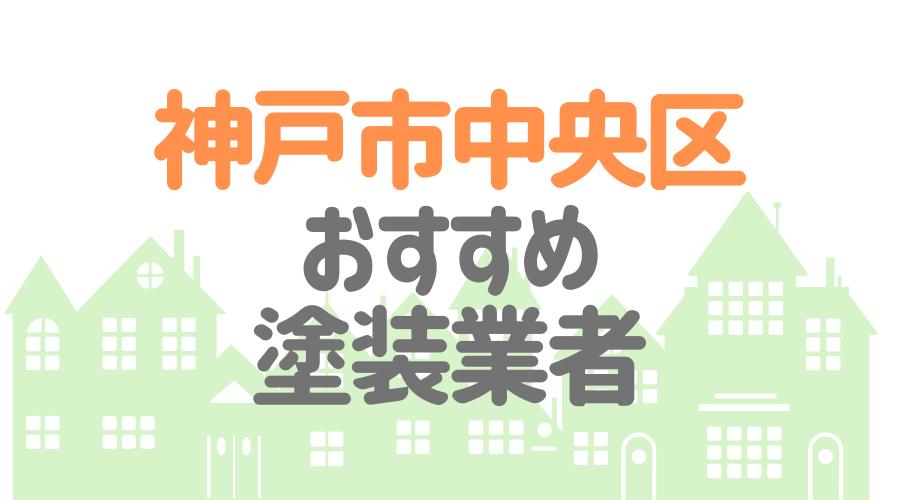 神戸市中央区おすすめ塗装業者