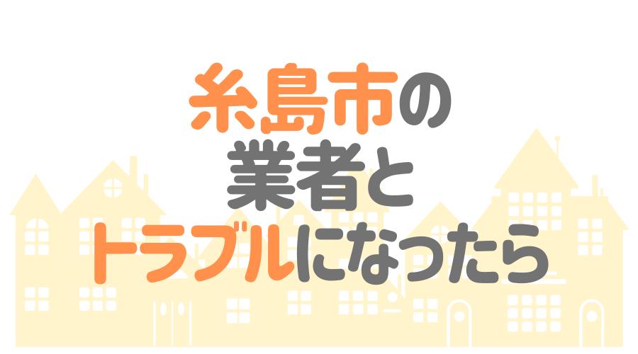 福岡県糸島市の塗装業者とトラブルになった場合の対処方法