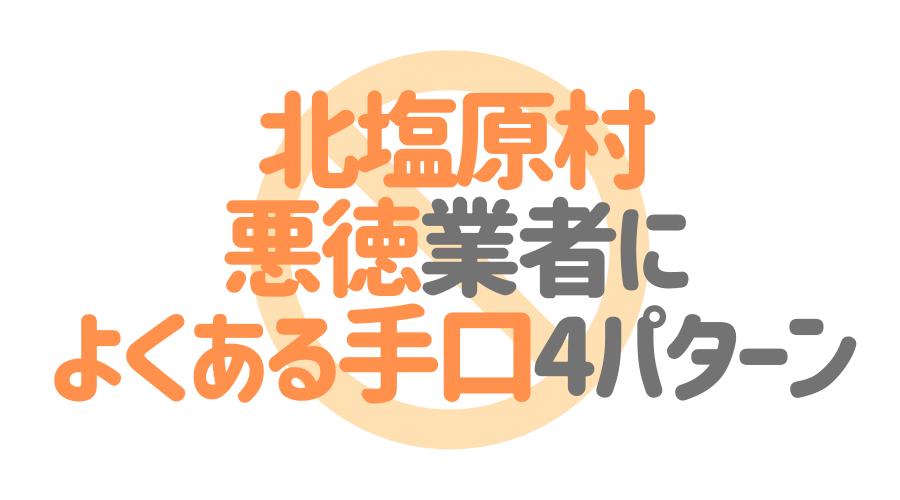 福島県北塩原村の悪徳塗装業者によくある手口4パターン