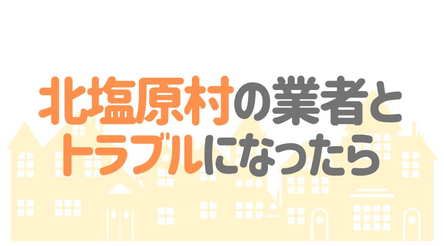 福島県北塩原村の塗装業者とトラブルになった場合の対処方法