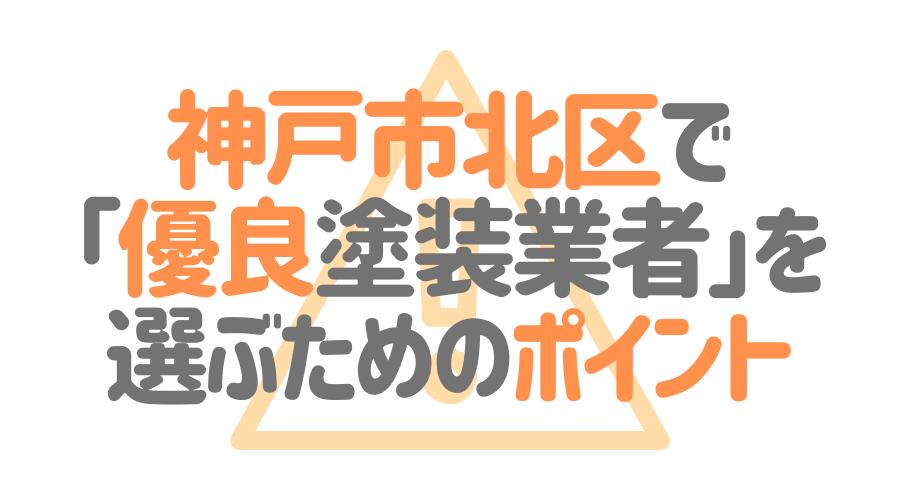 神戸市北区で「優良塗装業者」を選ぶためのポイント
