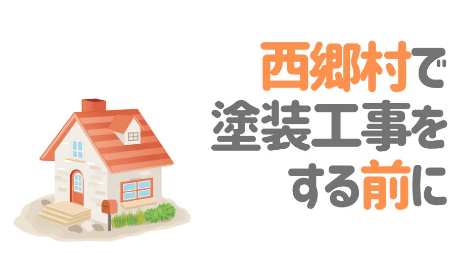 福島県西郷村で塗装工事をする前に…