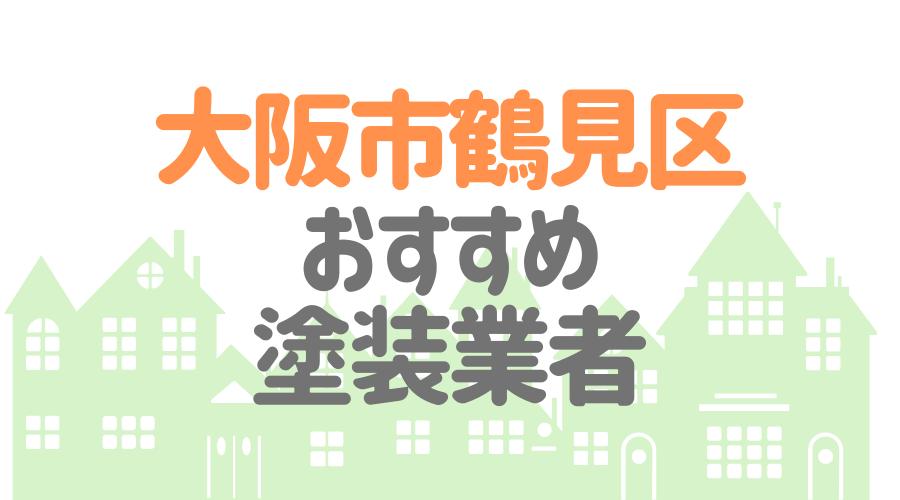 大阪府大阪市鶴見区のおすすめ「屋根・外壁塗装業者」一覧
