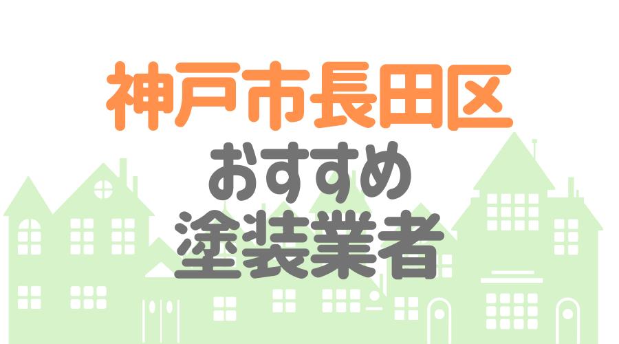 兵庫県神戸市長田区のおすすめ「屋根・外壁塗装業者」一覧