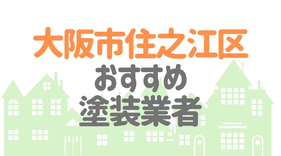大阪市住之江区のおすすめ「屋根・外壁塗装業者」一覧