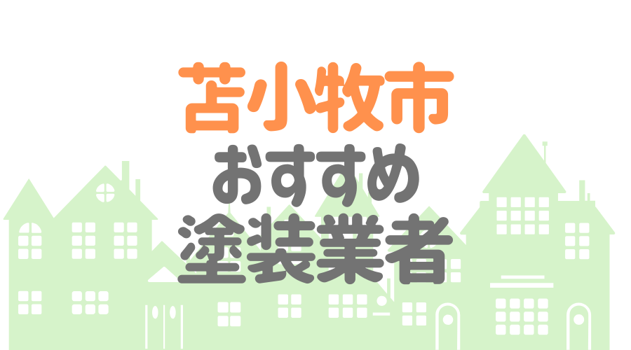 北海道苫小牧市のおすすめ「屋根・外壁塗装業者」一覧