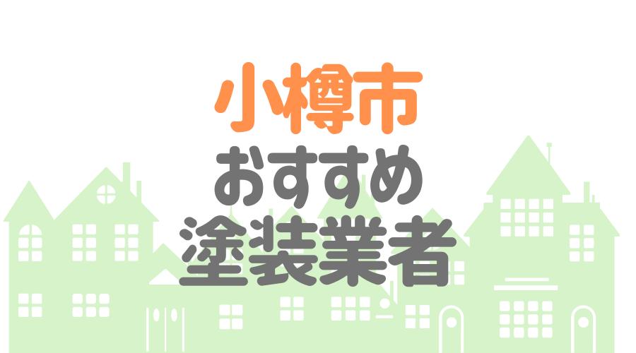 北海道小樽市のおすすめ「屋根・外壁塗装業者」一覧