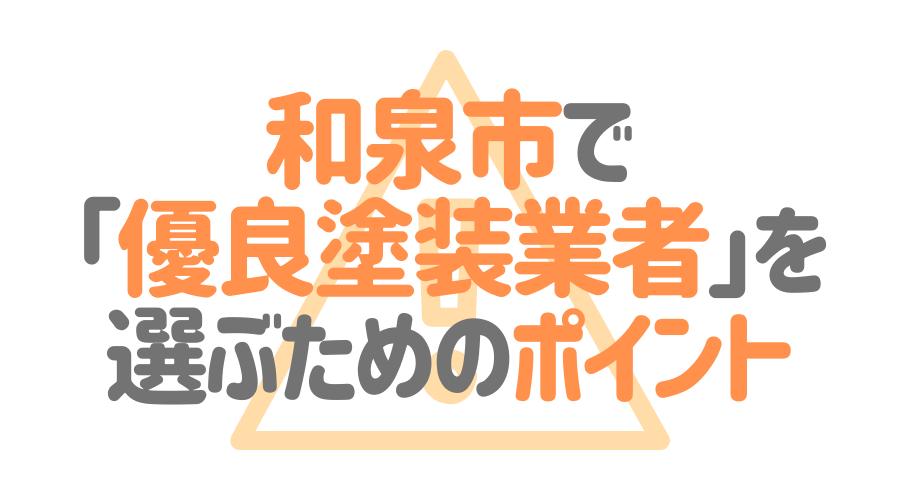 大阪府和泉市で「優良塗装業者」を選ぶためのポイント