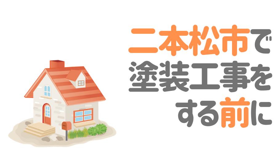 福島県二本松市で塗装工事をする前に…