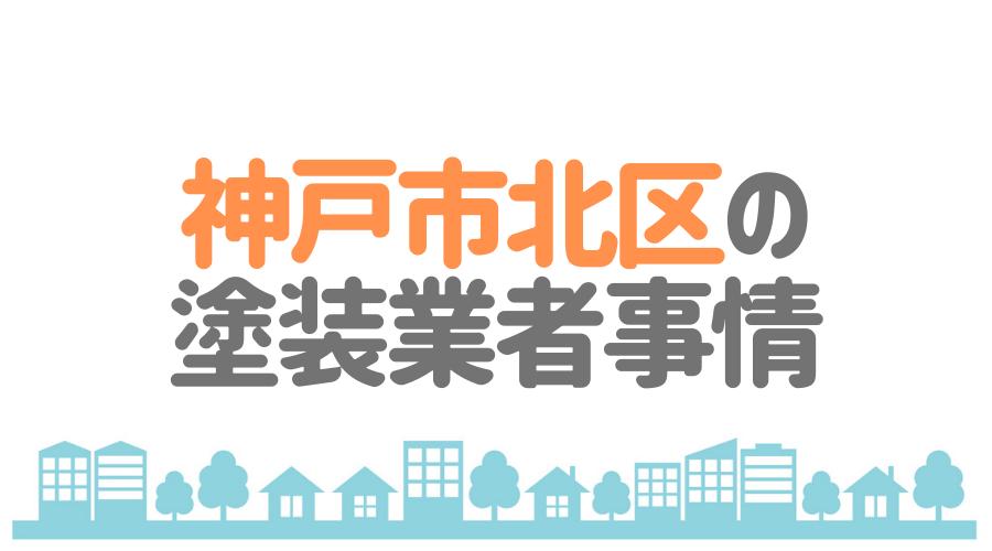 神戸市北区の塗装業者事情