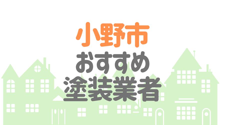 兵庫県小野市のおすすめ「屋根・外壁塗装業者」一覧