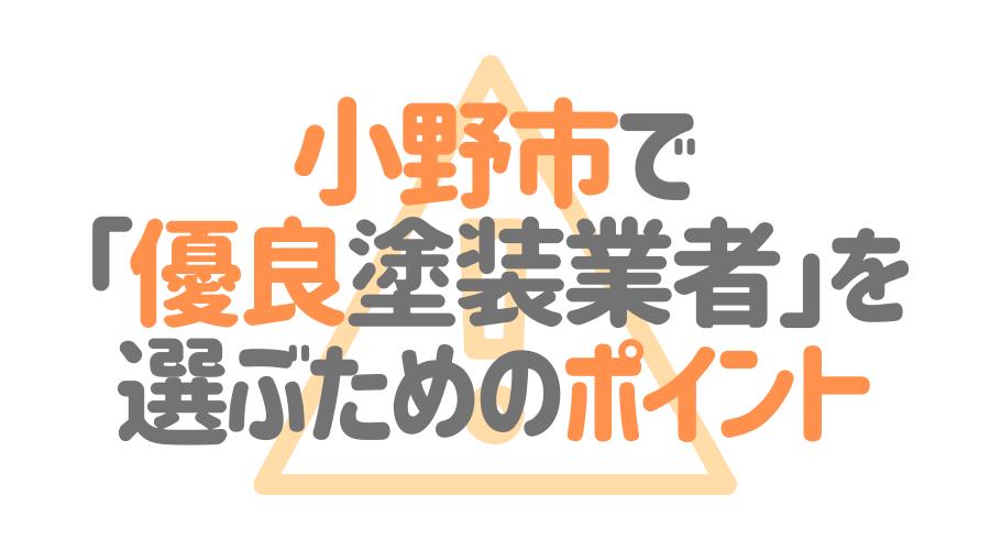 兵庫県小野市で「優良塗装業者」を選ぶためのポイント
