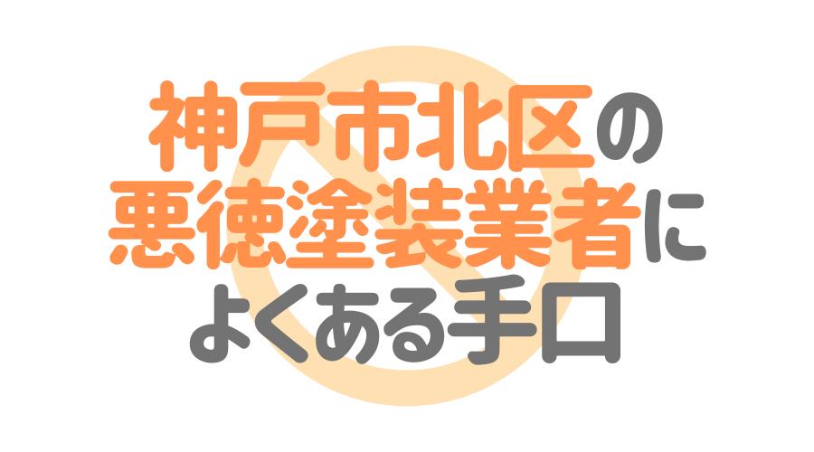 神戸市北区の悪徳塗装業者によくある手口