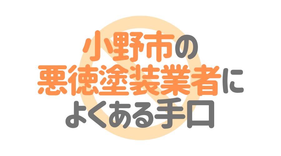 兵庫県小野市の悪徳塗装業者によくある手口4パターン