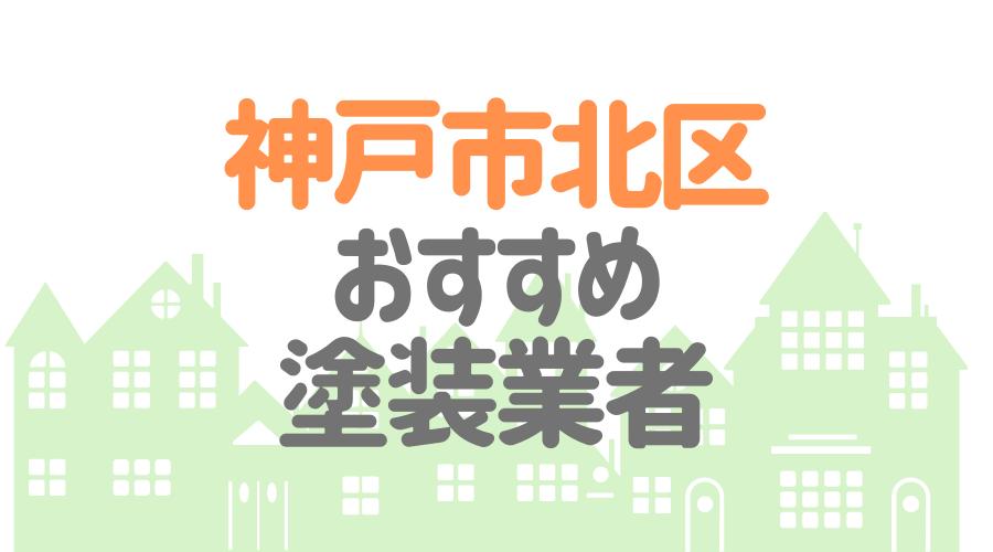 神戸市北区おすすめ塗装業者