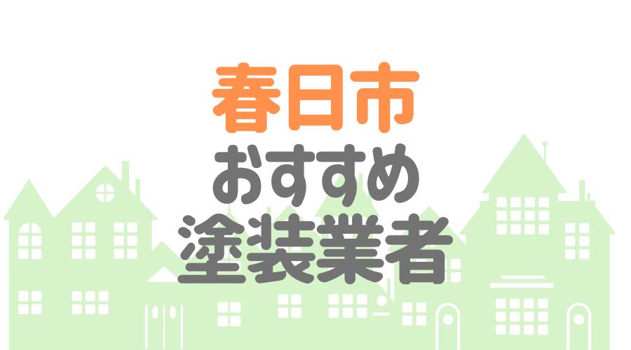 福岡県春日市のおすすめ「屋根・外壁塗装業者」一覧