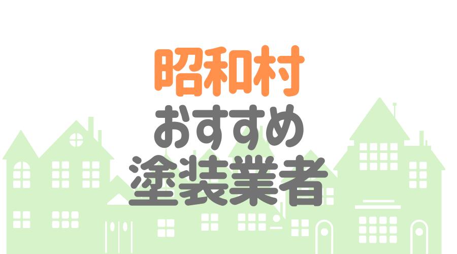 福島県昭和村のおすすめ「屋根・外壁塗装業者」一覧
