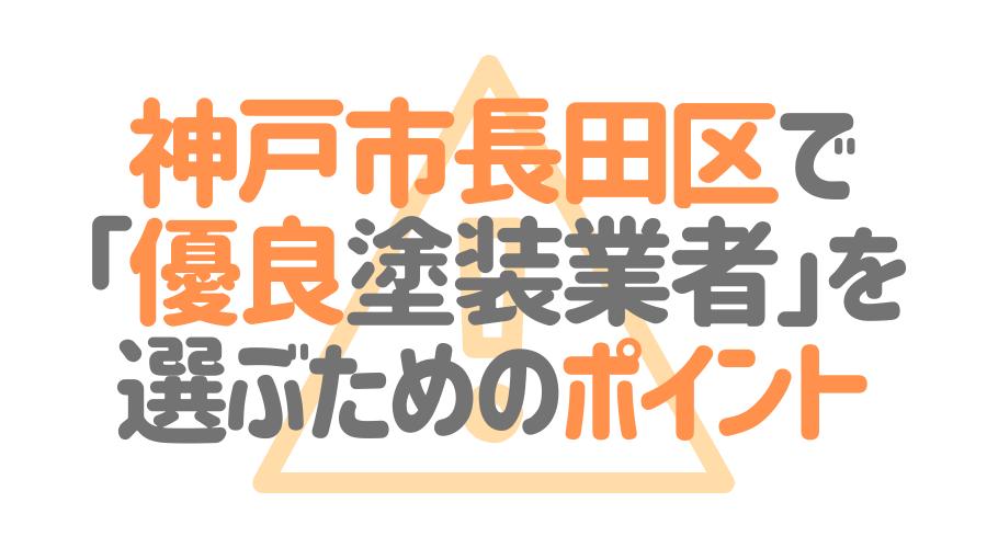 兵庫県神戸市長田区で「優良塗装業者」を選ぶためのポイント