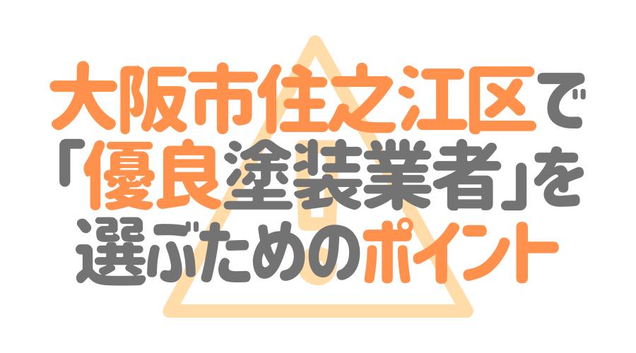 大阪市住之江区で「優良塗装業者」を選ぶためのポイント