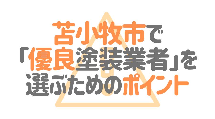 北海道苫小牧市で「優良塗装業者」を選ぶためのポイント
