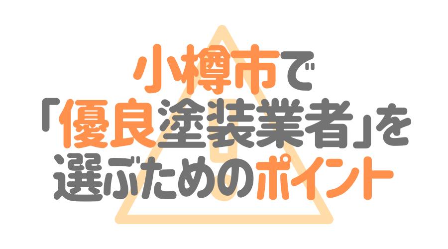北海道小樽市で「優良塗装業者」を選ぶためのポイント