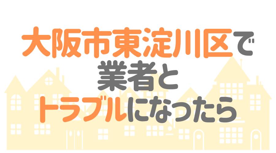 大阪市東淀川区で業者とトラブルになったら
