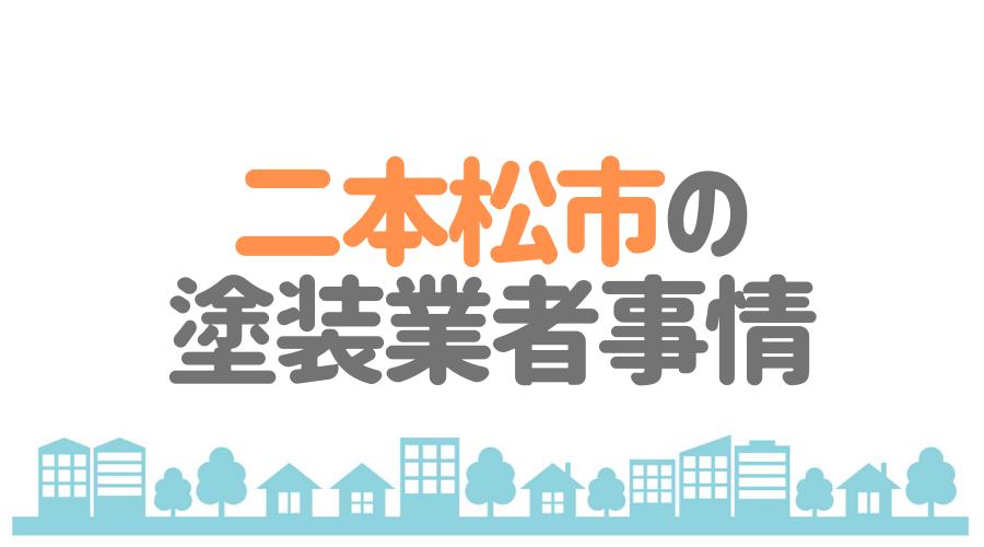 福島県二本松市の塗装業者事情