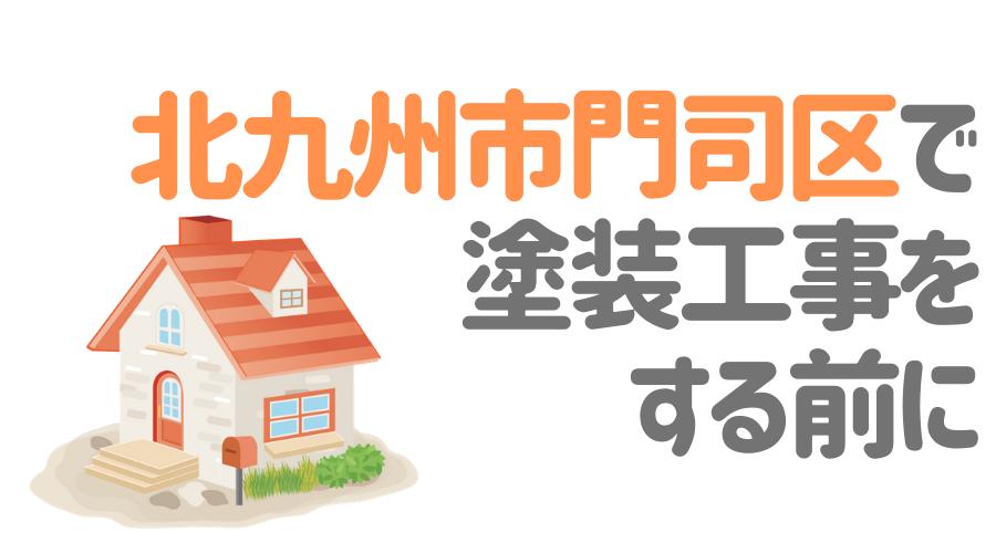 福岡県北九州市門司区で塗装工事をする前に…