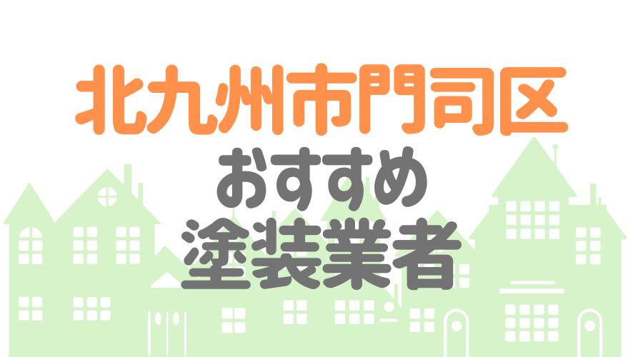 福岡県北九州市門司区のおすすめ「屋根・外壁塗装業者」一覧