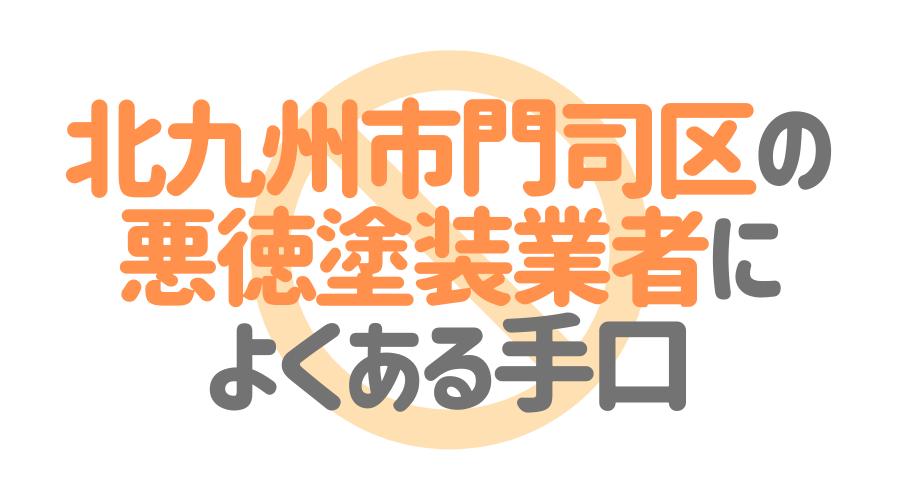 福岡県北九州市門司区の悪徳塗装業者によくある手口4パターン