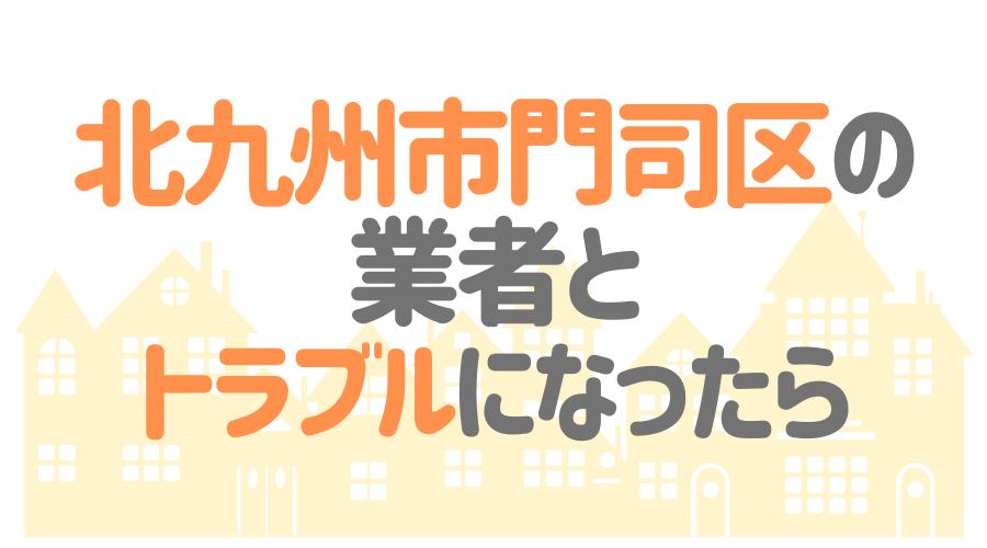 福岡県北九州市門司区の塗装業者とトラブルになった場合の対処方法