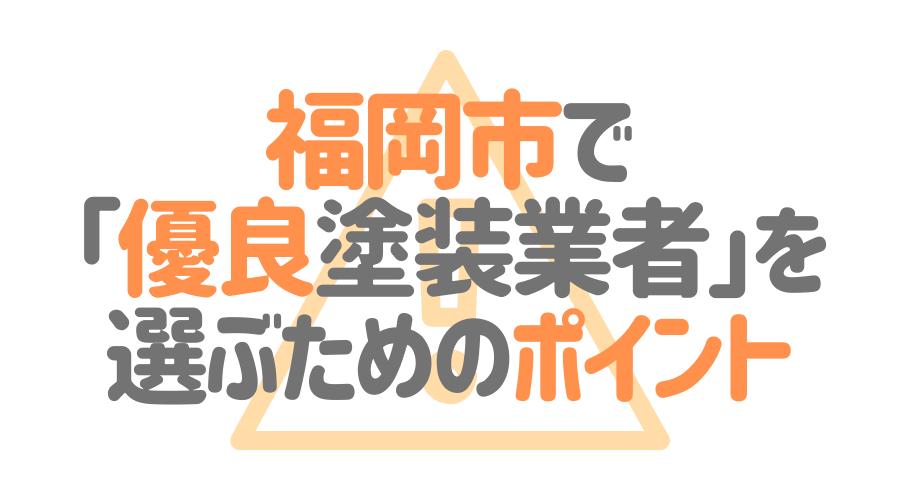 福岡市で「優良塗装業者」を選ぶためのポイント