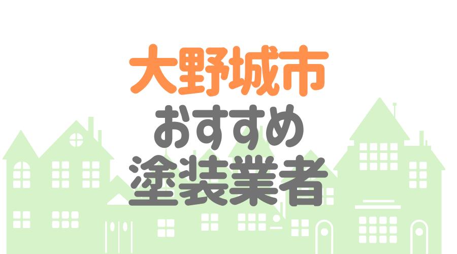 福岡県大野城市のおすすめ「屋根・外壁塗装業者」一覧
