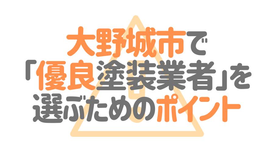 福岡県大野城市で「優良塗装業者」を選ぶためのポイント